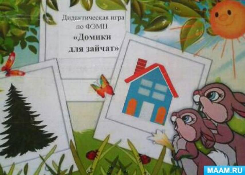 Дидактическая игра по ФЭМП «Домики для зайчат» для детей 3–4 лет