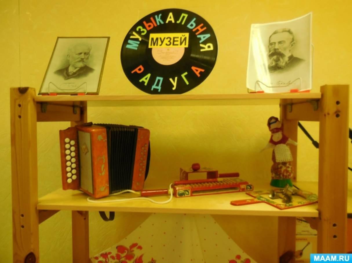 Проект мини-музея «Музыкальная радуга»