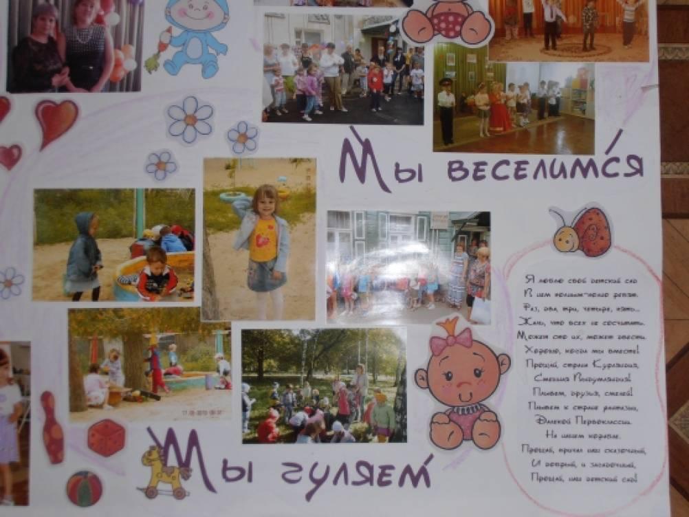 До свидания детский сад стенгазета