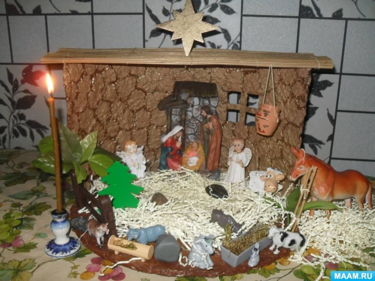 Рождественские традиции. Рождественский вертеп