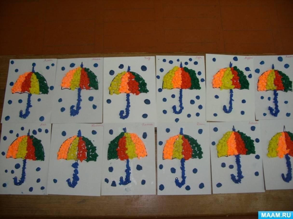 Рисование зонтика конспект урока