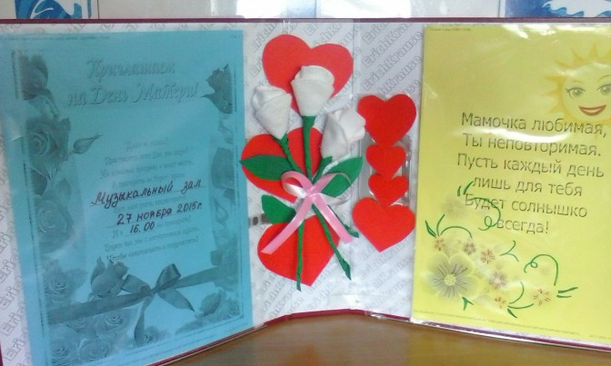 Конкурс открыток ко дню матери в садике
