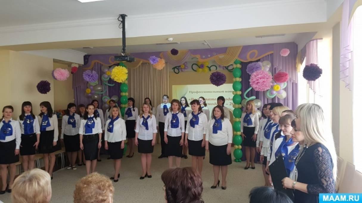 Фотоотчет о конкурсе «Воспитатель года-2017»