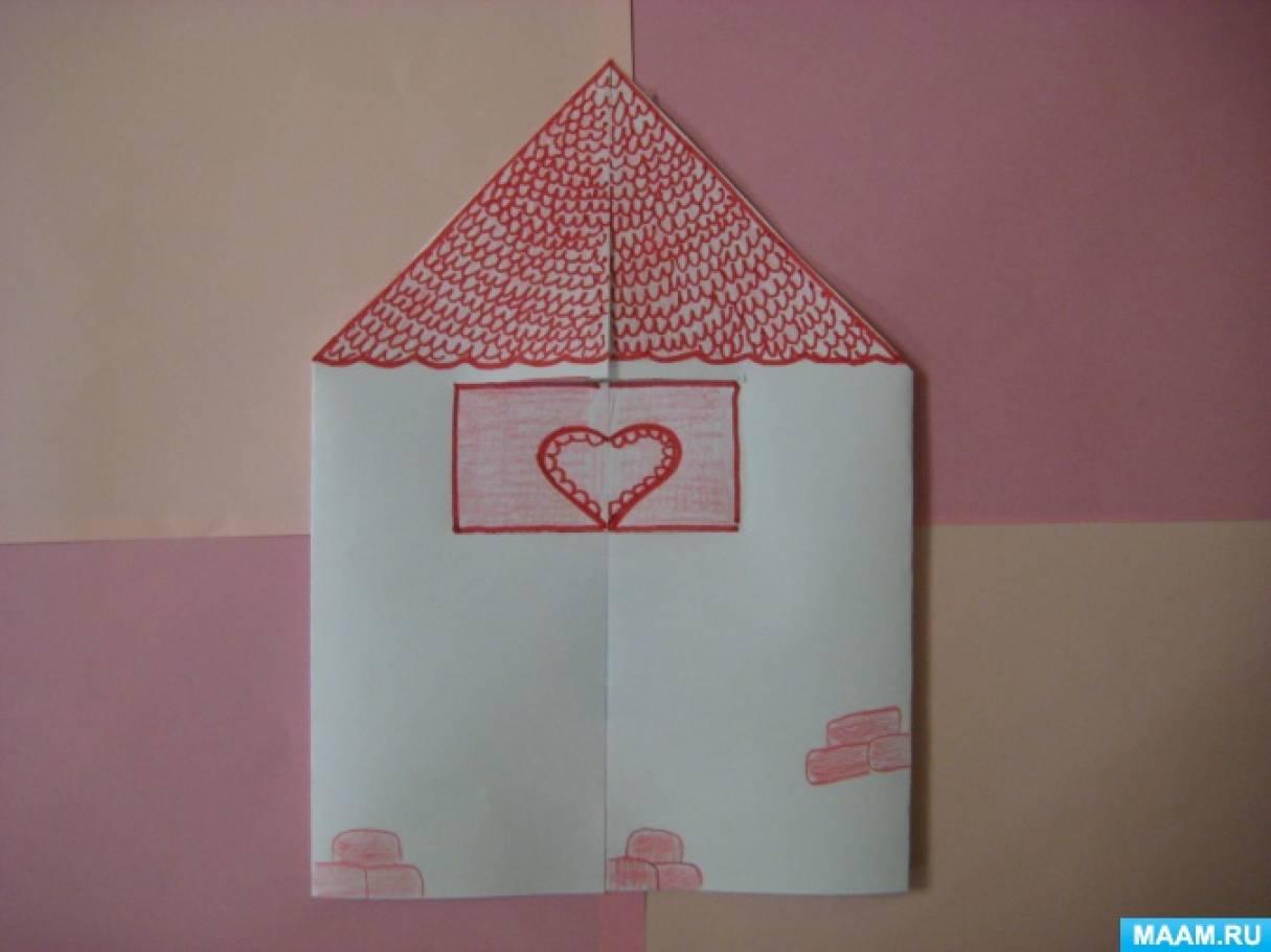 Мастер-класс открытки «Я люблю свою семью»