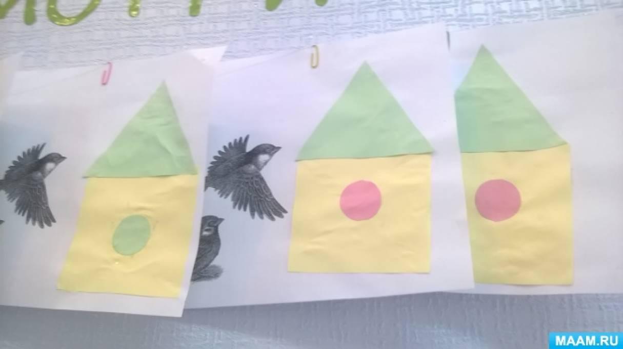 Непосредственно образовательная деятельность по аппликации во второй младшей группе «Домики для птиц»
