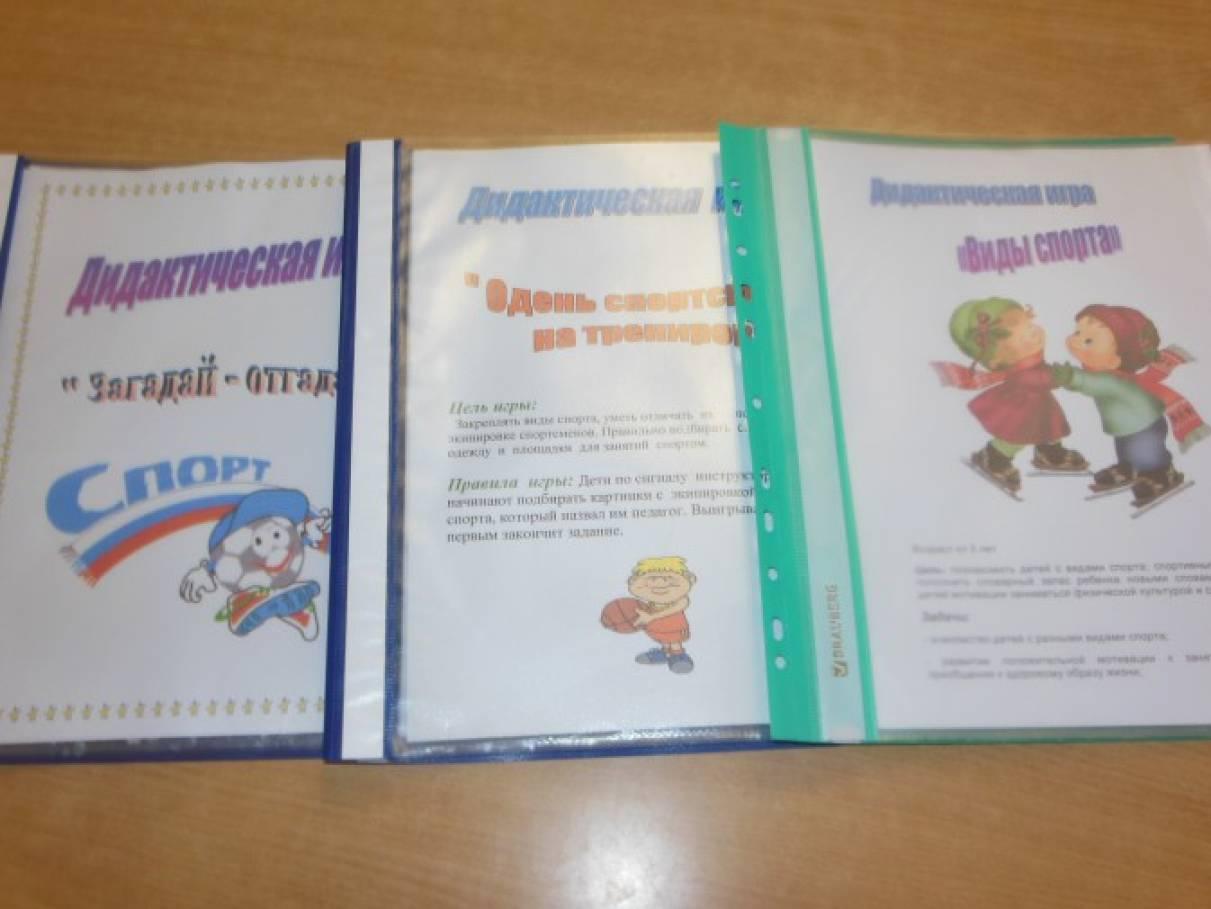 Дидактические игры по физической культуре Воспитателям детских  Дидактические игры по физо проводятся также как и все другие