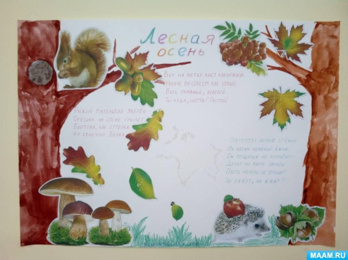 картинки плакат на тему осень дизайнеры создали стильные
