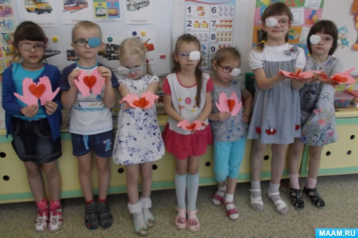 «Сердце в ладошках» к празднику «День святого Валентина». Детский мастер-класс