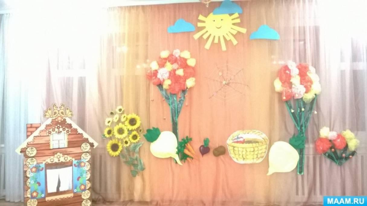 Картинки осенние дары для детей
