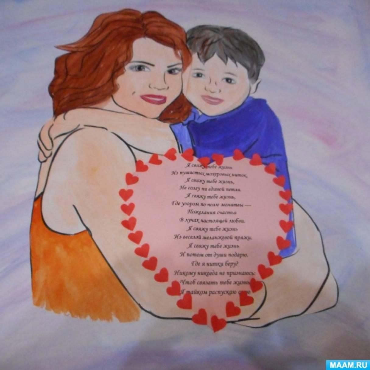 Картинки плакат маме