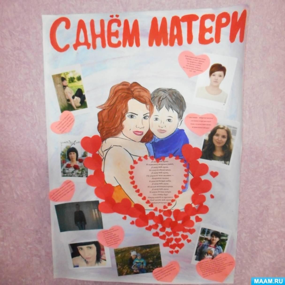 плакат про маму поселились одном самых