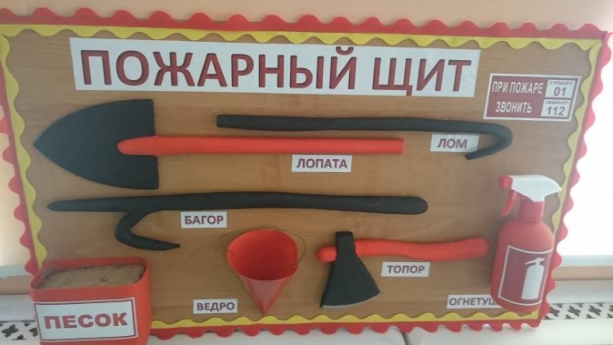 Пожарный щит своими руками в детском саду