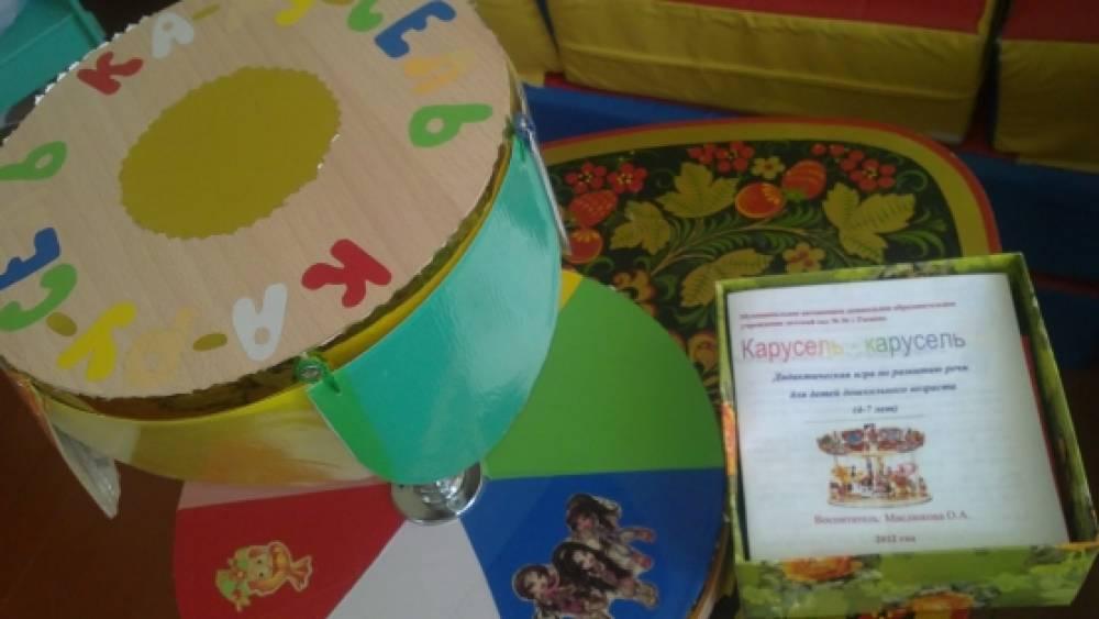 «Карусель-карусель». Дидактическая игра по развитию речи для детей дошкольного возраста (4–7 лет)