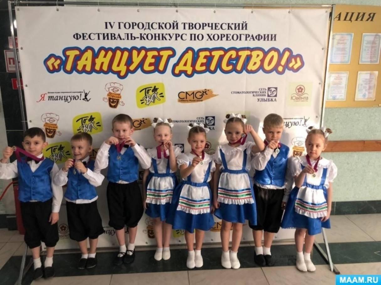 IV Городской творческий фестиваль — конкурс по хореографии среди детей дошкольного возраста «Танцует детство!»