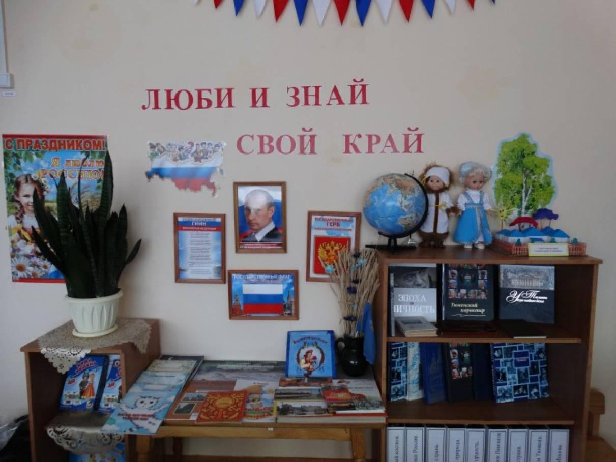 Оформление уголка россии в доу своими руками 30