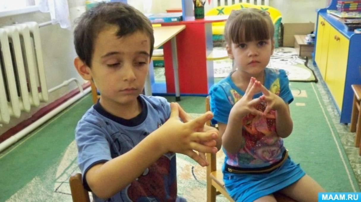 Начальный этап работы с неговорящими детьми. Методические приёмы и игры, способствующие формированию пассивного словаря