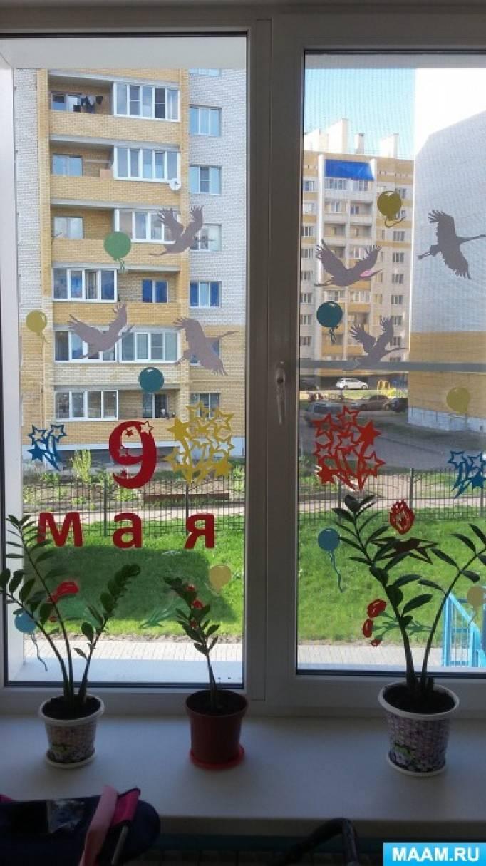 Оформление окна к 9 Мая в технике вытынанки
