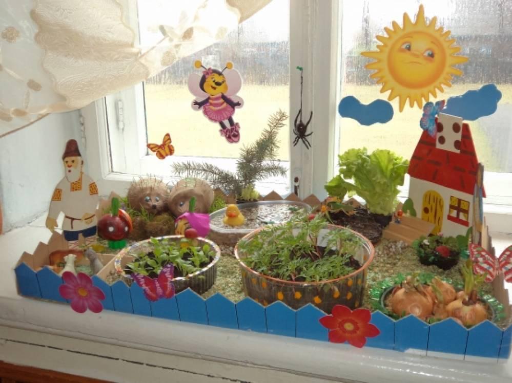 Картинки веселый огород на окне в доу