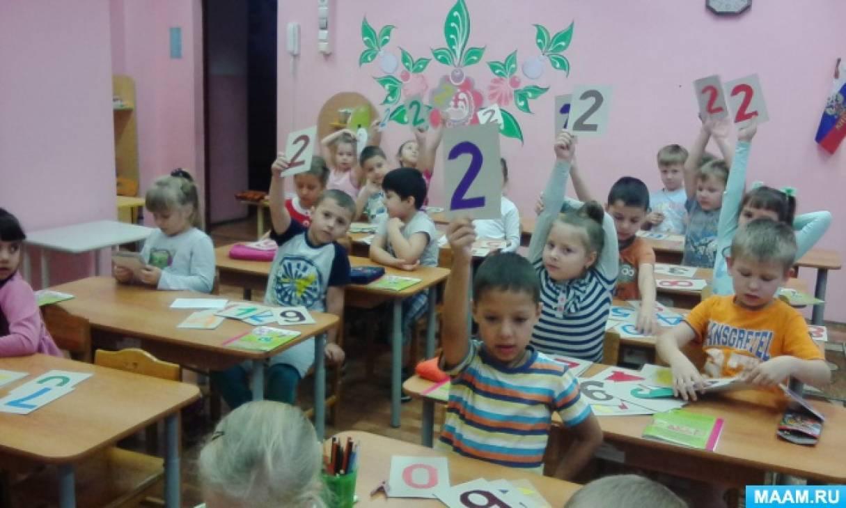 Консультация для родителей «В каком возрасте идти в первый класс?»