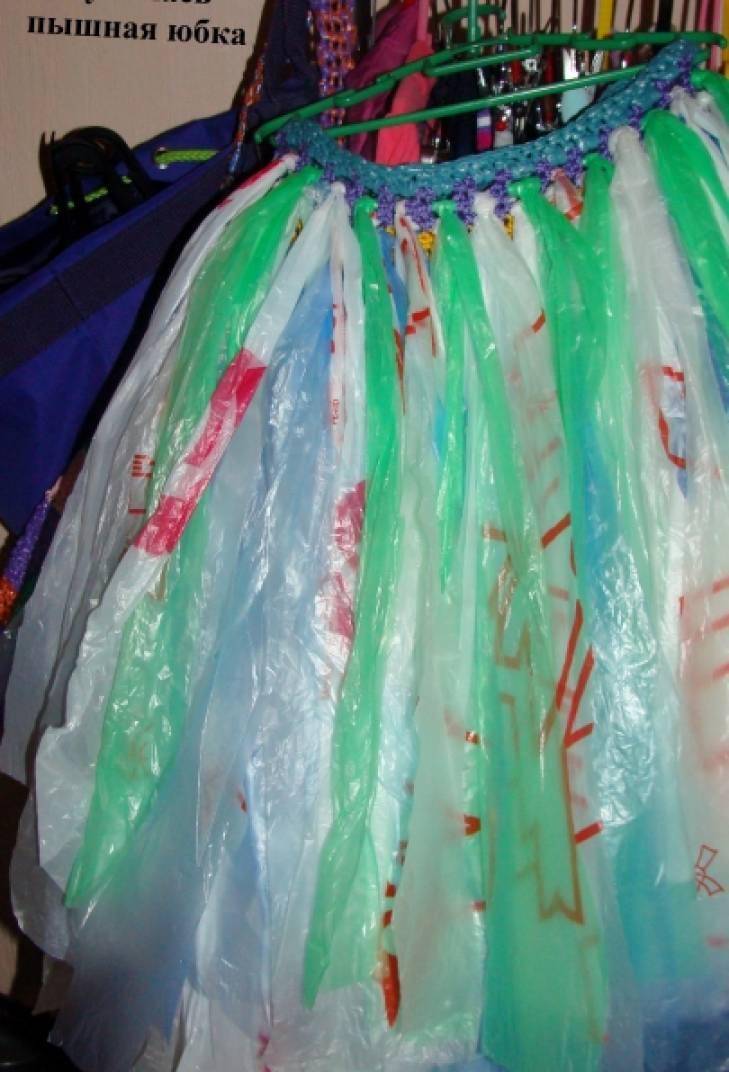 Как сделать юбку из пакетов для мусора своими руками
