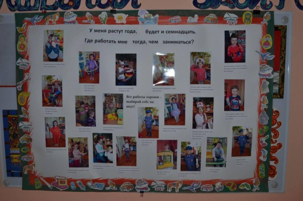 Стенгазета на выпускной в детском саду.