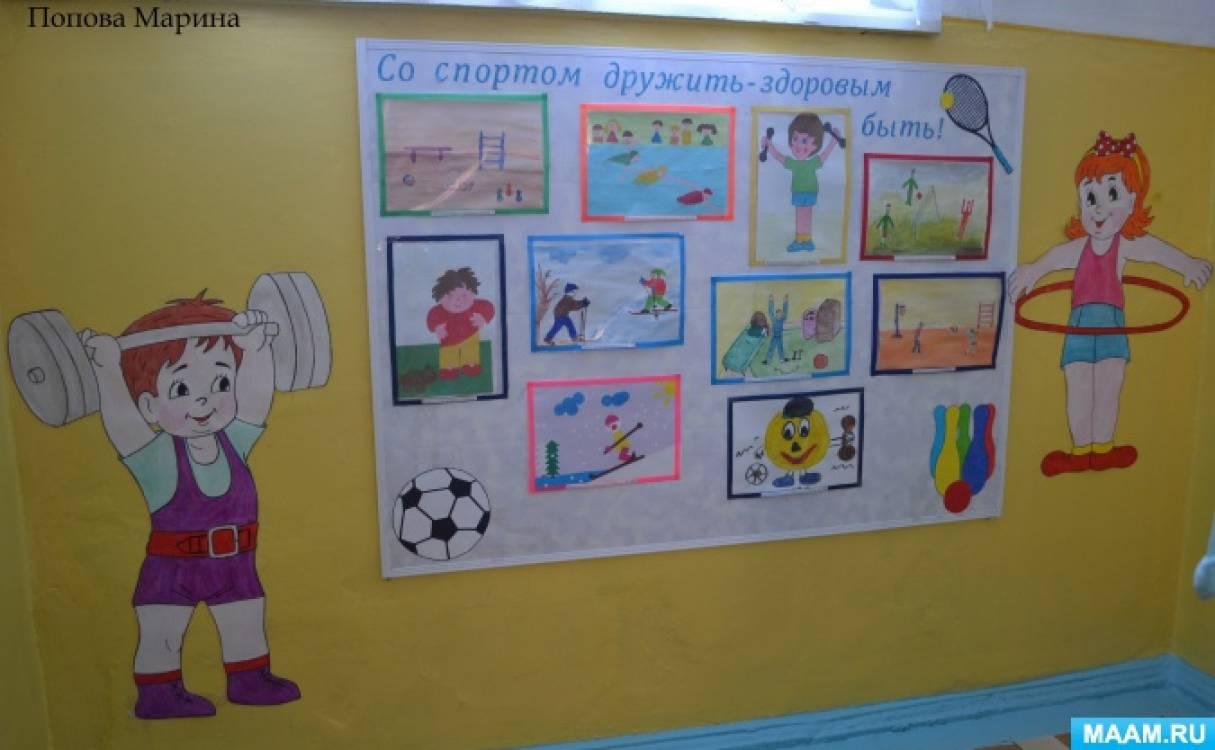 Уголок здоровейка в детском саду картинки