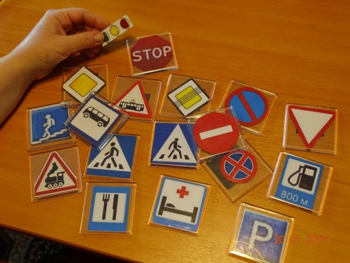 Знаки дорожного движения своими руками фото 430