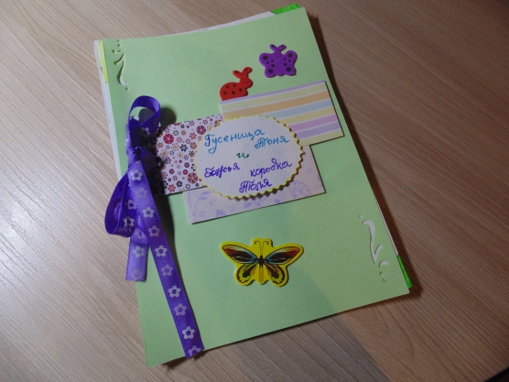 Книжка малышка своими руками о здоровье в сад