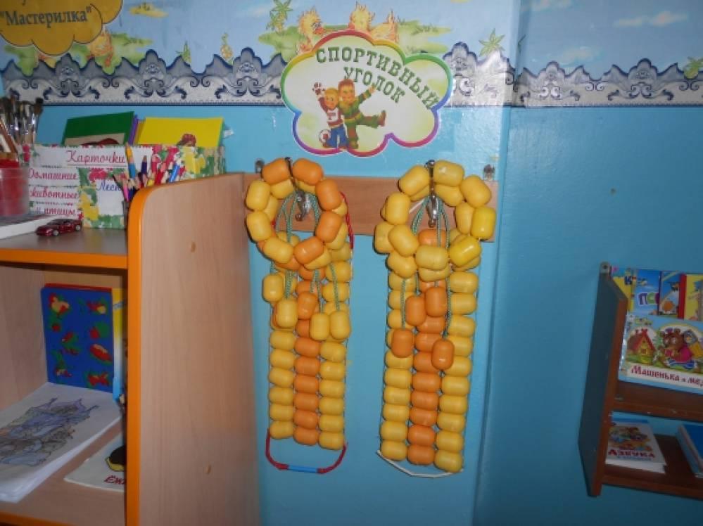 Нестандартные оборудования для спортивного уголка своими руками для детей Изготовление и использование нестандартного