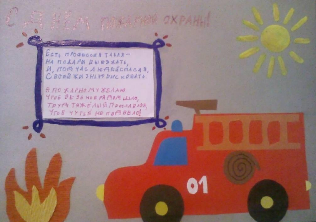 Открытка ко Дню пожарной охраны. Воспитателям детских садов
