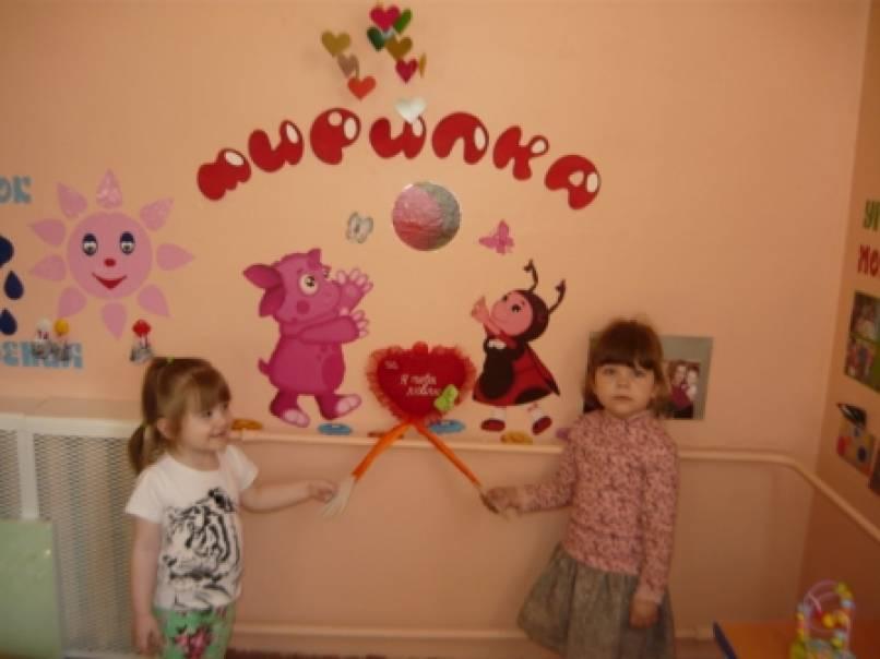 Коврик примирения в детском саду своими руками 99