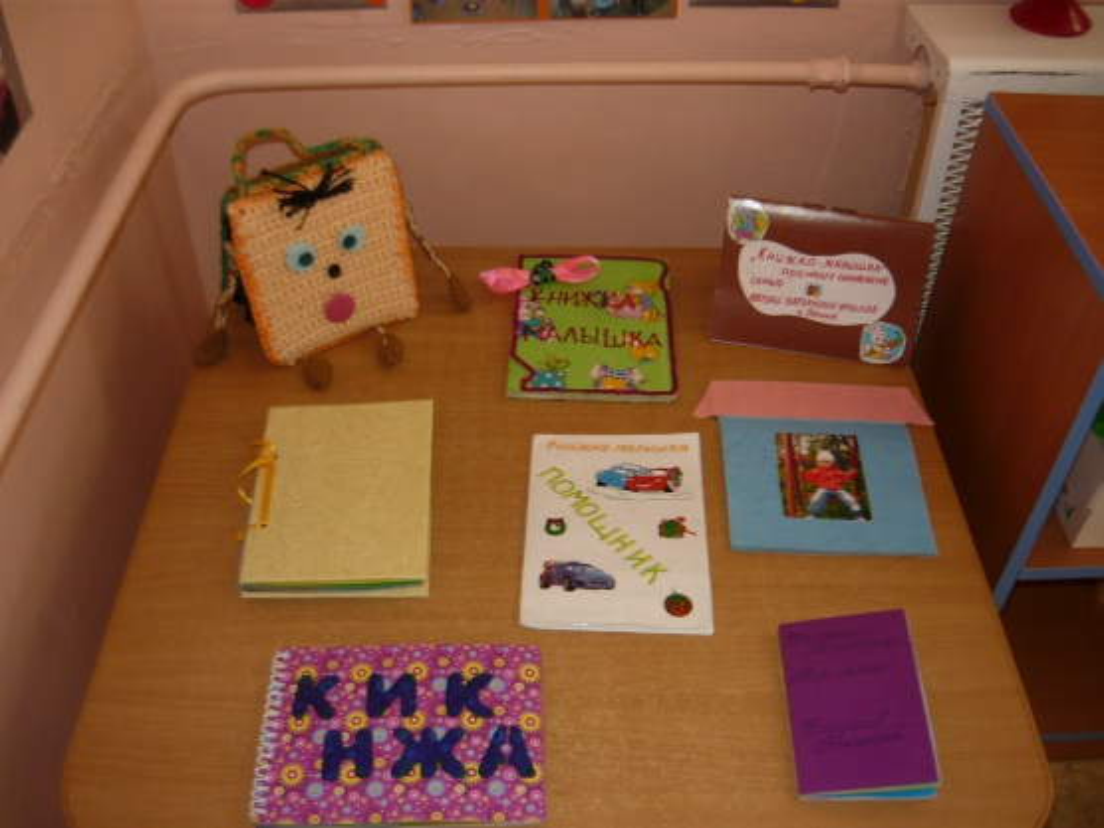 Книжка своими руками в детский сад моя семья 51