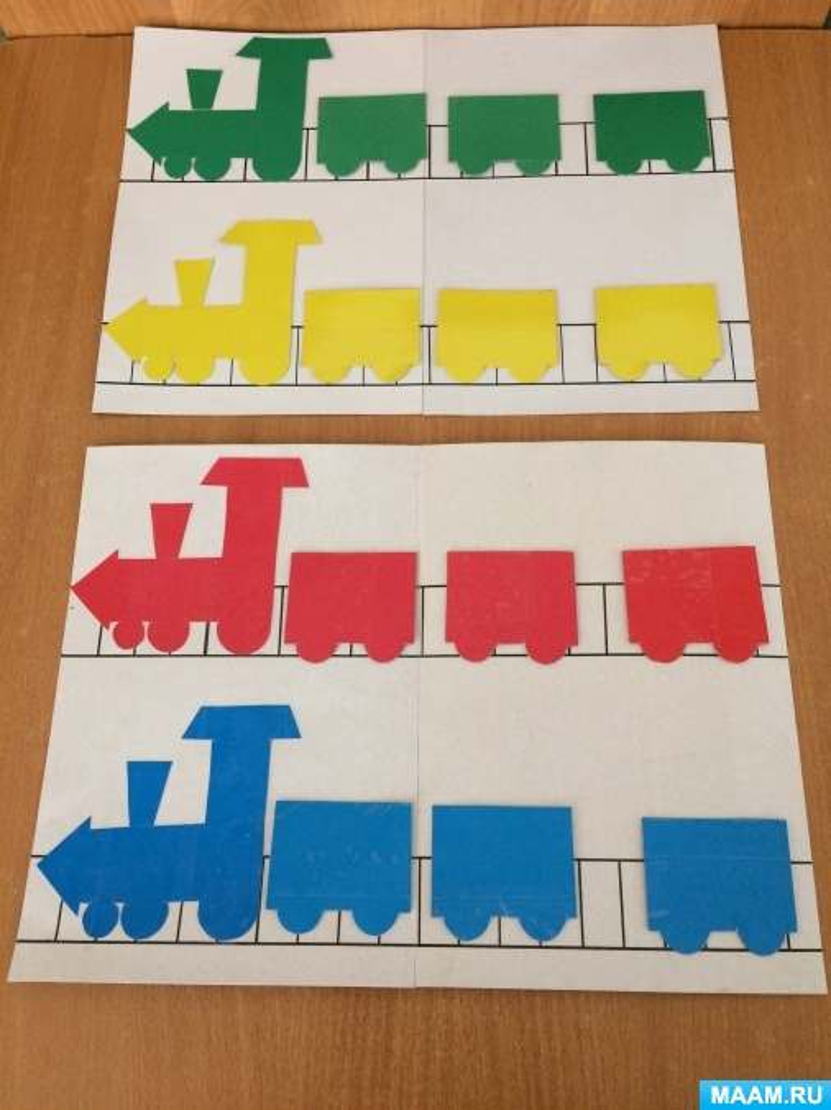 Дидактическая игра «Подбери вагончики к паровозу» в первой младшей группе