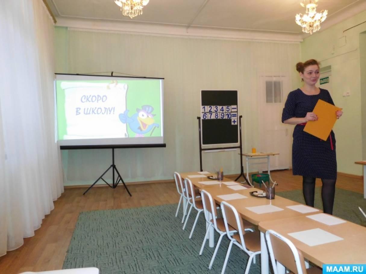 Выступление на родительском собрании в подготовительной группе на тему «Преемственность в работе детского сада и школы»