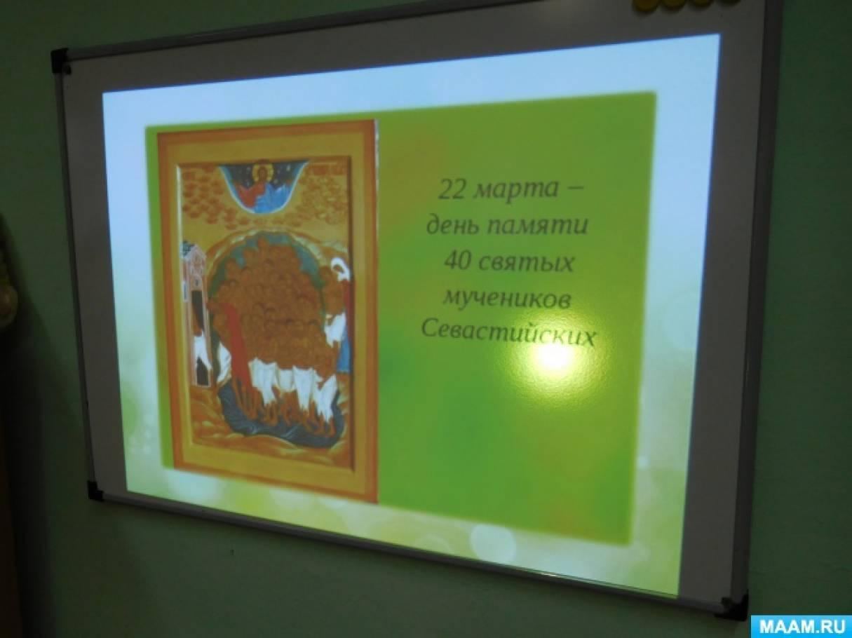 Народный православный праздник Сороки. Мероприятие для детей средней группы