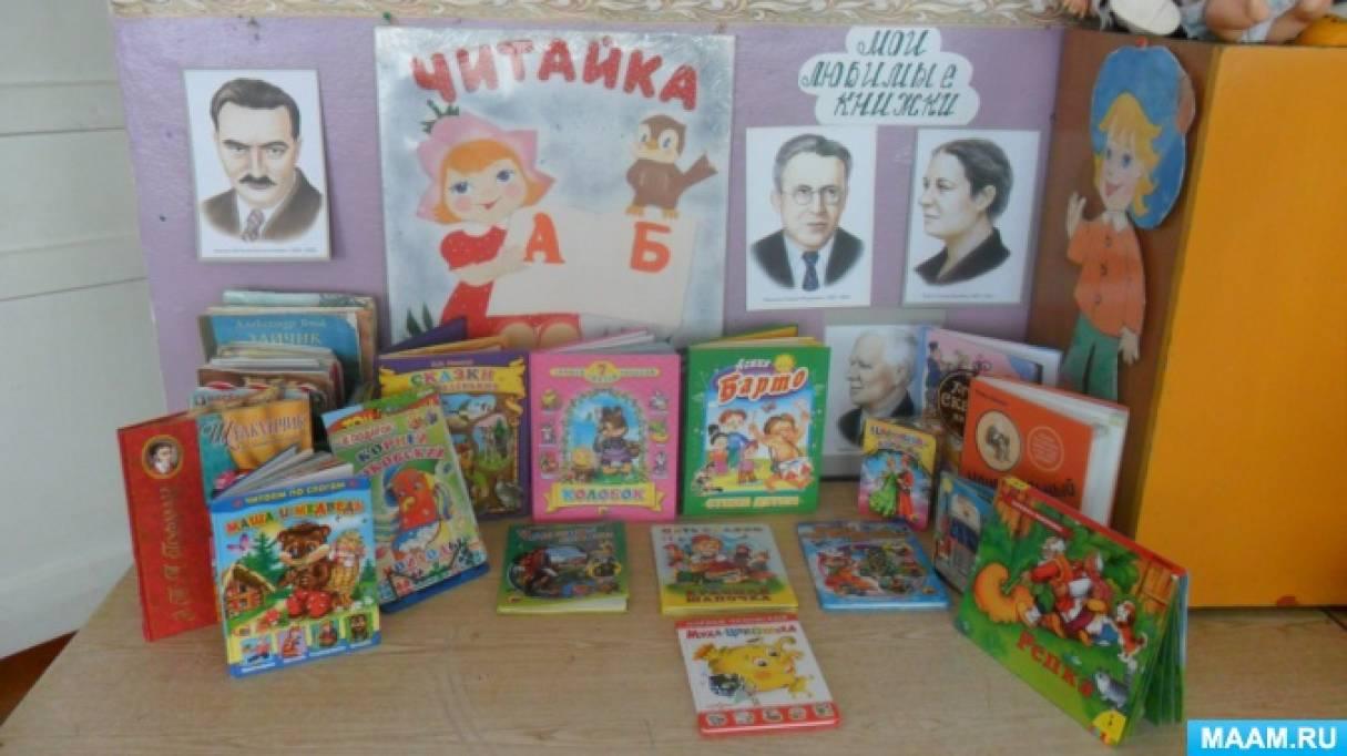 Фототчет «Неделя детской книги»