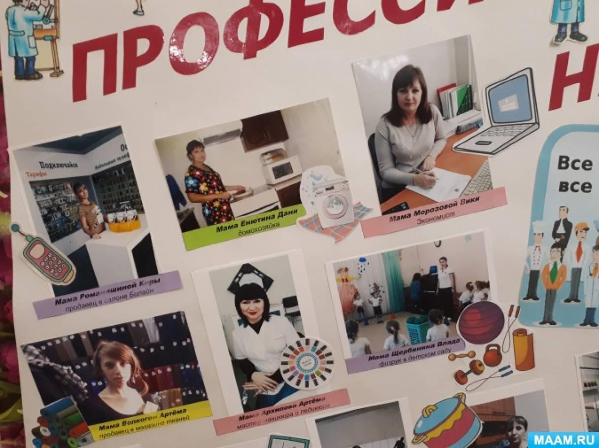 бесплатно широкоформатные стенгазеты фотоотчет профессии российских десантников получила