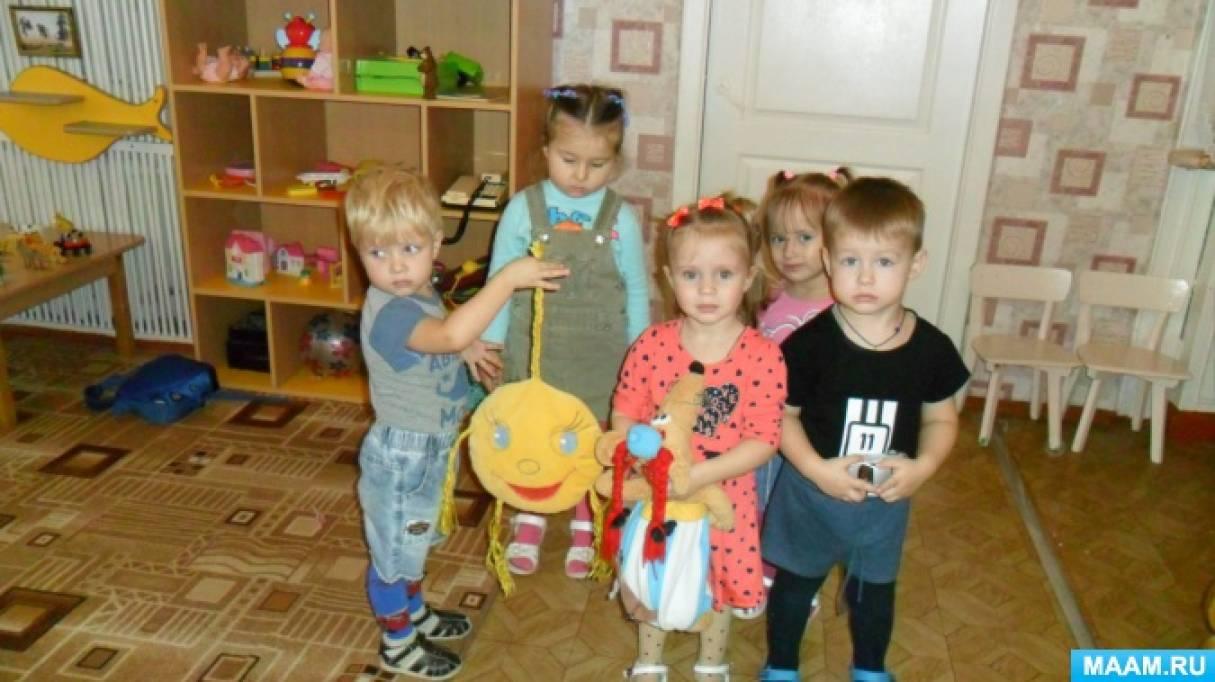 Фотоотчет о тематическом дне «Солнышко в гостях у малышей»