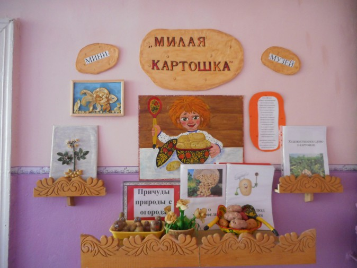 Мини-музей «Милая картошка»