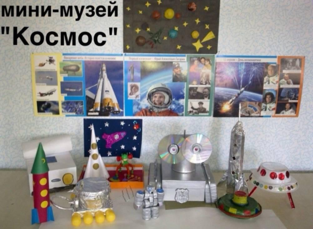 фото мини музей космос очень хорошо видно