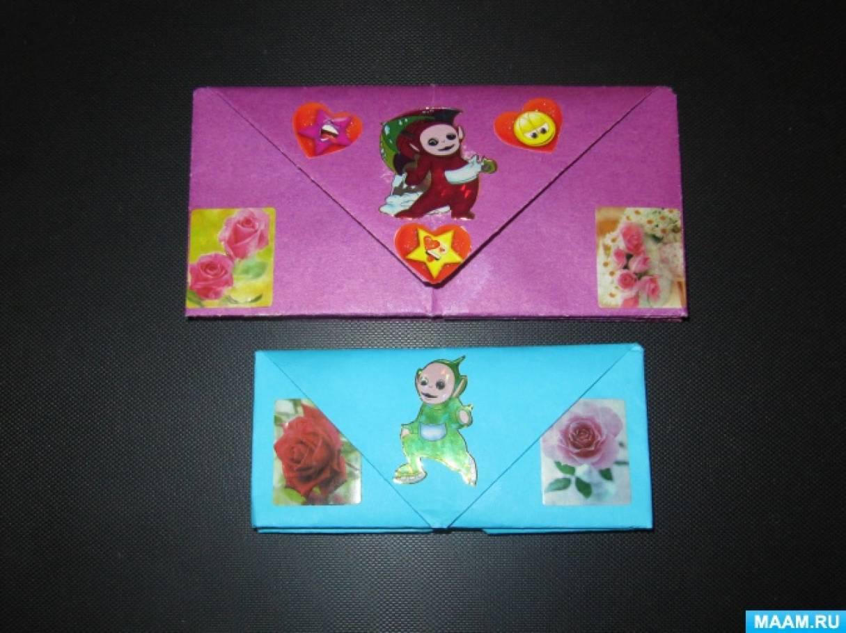 Оригами кошелек с двумя отделениями