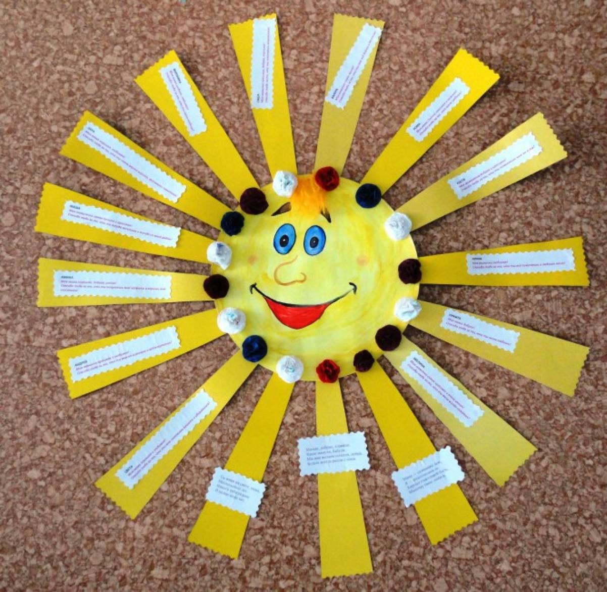 Открытка для мамы с солнышком