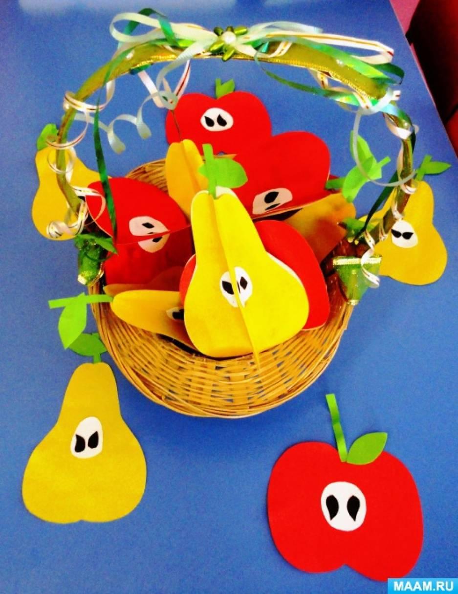 Детский мастер-класс по конструированию и аппликации из бумаги «Корзинка с яблоками и грушами»