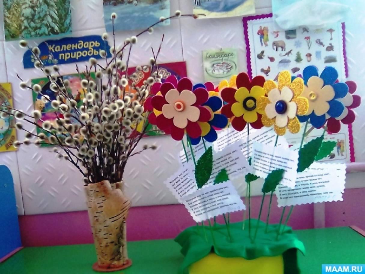 Мастер-класс «Мамочке любимой цветочек подарю»
