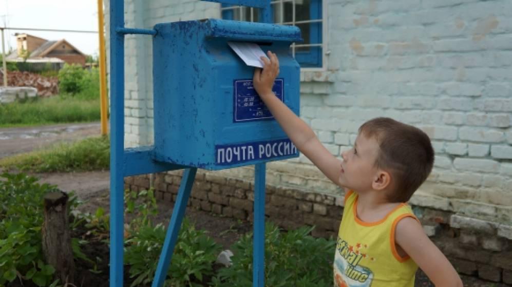 План-конспект занятия «Экскурсия на почту»