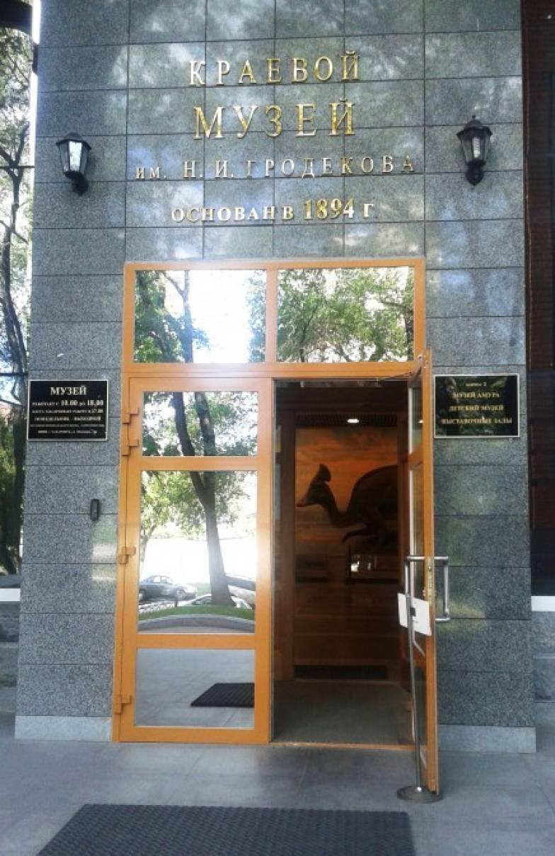 Краевой музей имени Гродекова. Часть 1. Хабаровск 2015 (мой отпуск)