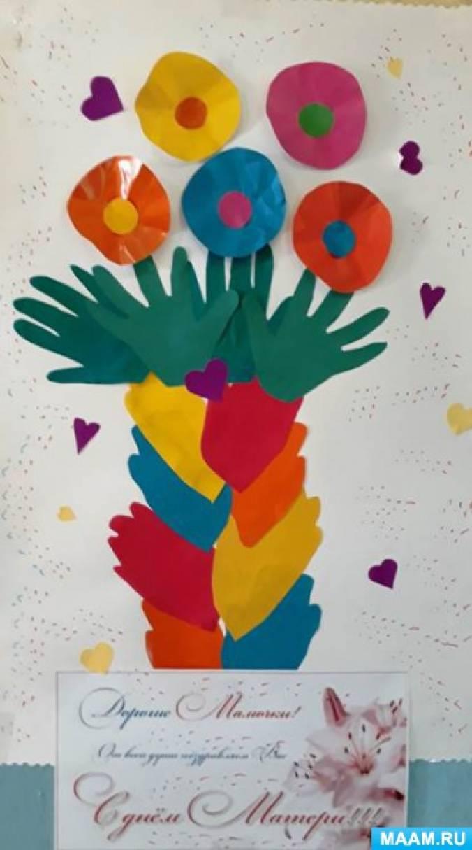 Мастер-класс по изготовлению газеты ко Дню матери «Цветы для мамы» с детьми младшей группы