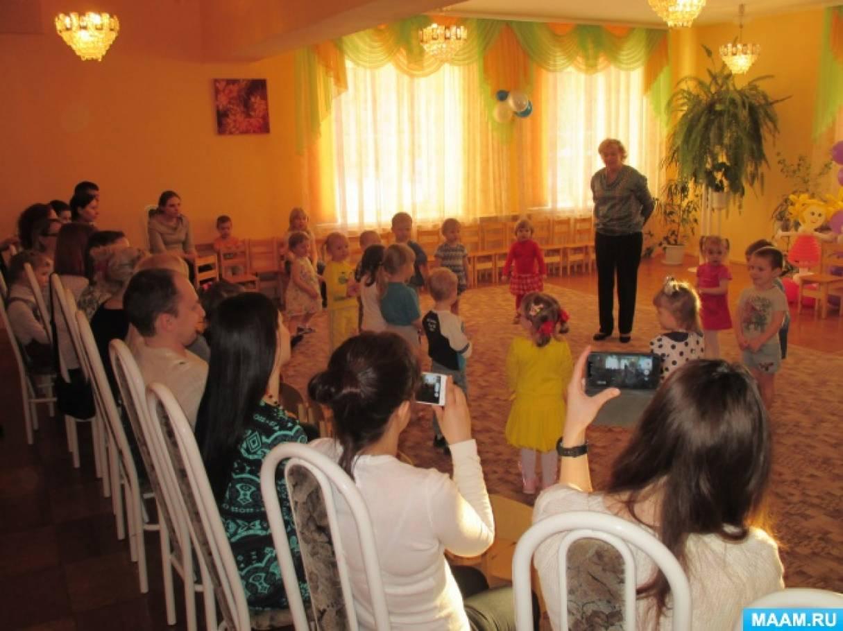 Сценарий развлечения с детьми и родителями в первой младшей группе «Ласковое солнышко»