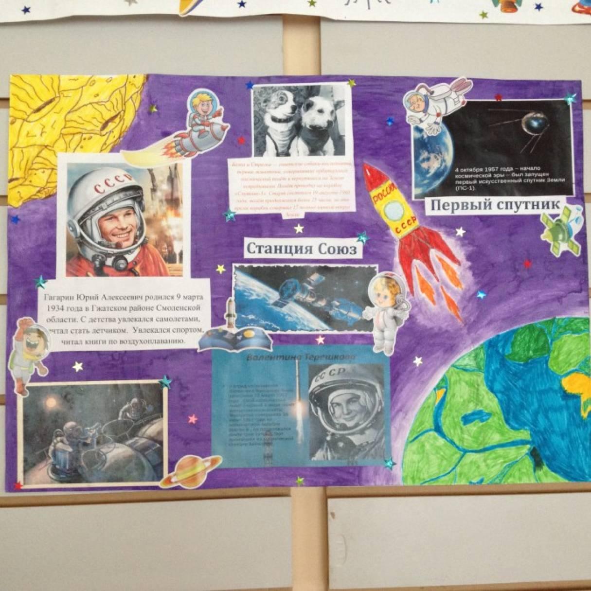 Конкурс ко Дню Космонавтики (фотоотчет)