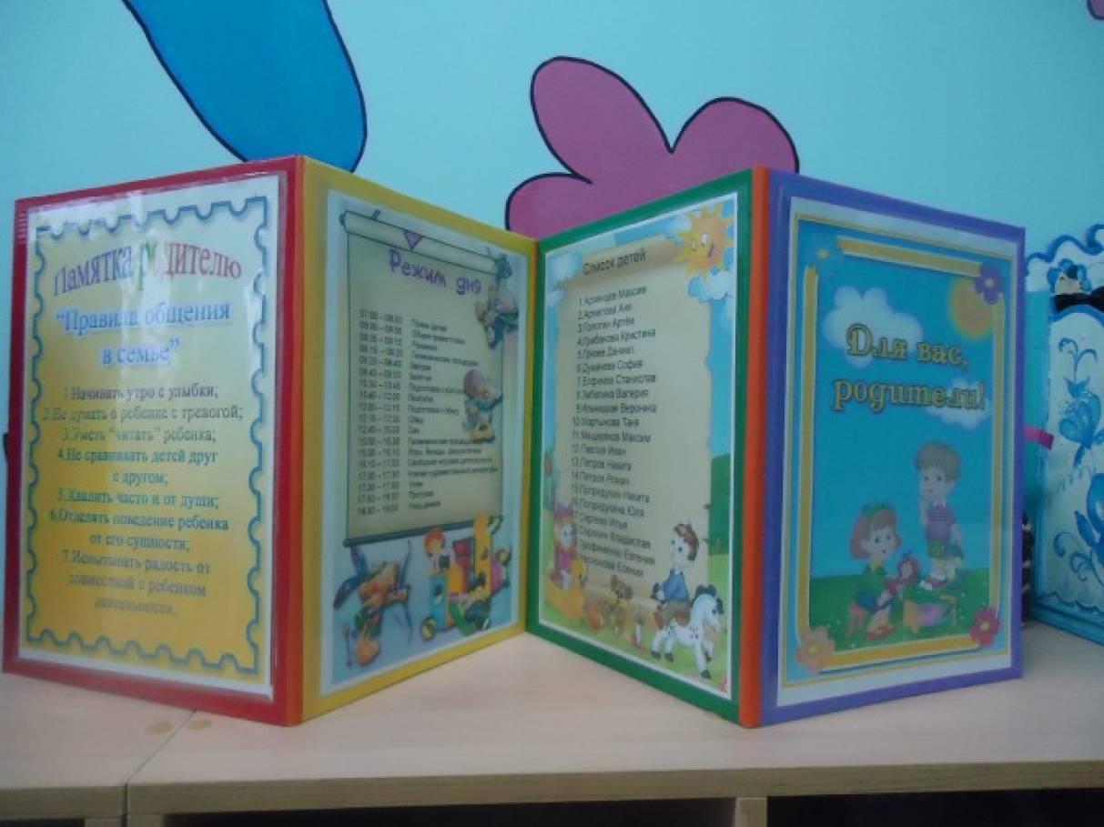 Папка передвижка для детского сада мастер класс